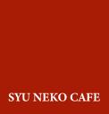 シュネコカフェ―西日本初短足猫専門猫カフェ―